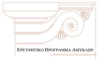 LogoAmyklaiotest.jpg